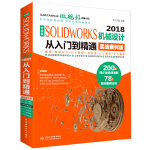 SolidWorks 2018机械设计从入门到精通CAD教程 实战案例视频版