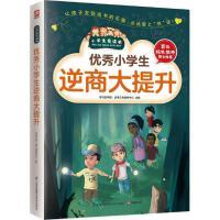 优秀小学生逆商大提升 江苏凤凰科学技术出版社