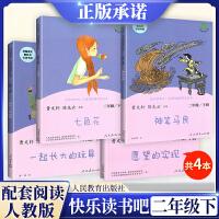 【现货速发】人教版快乐读书吧丛书 二年级下册 名著阅读课程化丛书(七色花+神笔马良+愿望的实现+一起长大的玩具)共4册