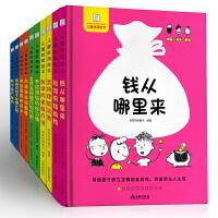全套10册儿童财商教育绘本 硬壳精装钱从哪里来书籍 3-6周岁幼儿绘本睡前故事书理财启蒙漫画书 6-8-12岁岁幼儿园