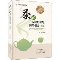 茶的保健功能与药用便方(第3版) 河南科学技术出版社
