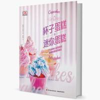 DK杯子蛋糕&迷你蛋糕 9787518413409
