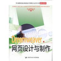 [二手旧书95成新] Dreamweaver网页设计与制作 9787516704684