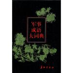 【新书店正版】军事成语大词典 佟玉斌 长征出版社