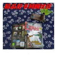 【二手旧书9成新】荒野求生少年生存小说系列(15): 白狐雪原的极限穿越