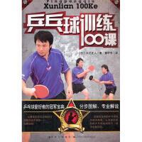 乒乓球训练100课,(日)大江正人,吉林科学技术出版社9787538456011