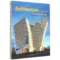 建筑设计手册(第3辑):酒店建筑