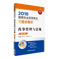 2018执业药师考试用书2018 国家执业药师考试习题与解析 药事管理与法规 (第十版)