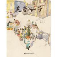 中国原创图画书:芙蓉仙子