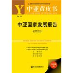 中亚黄皮书:中亚国家发展报告(2020)