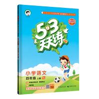 53天天练 小学语文 四年级上册 RJ 人教版 2021秋季 含答案全解全析 课堂笔记 赠测评卷