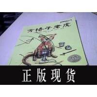 【二手旧书85成新】【正版现货】方格子老虎