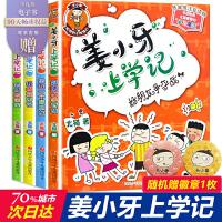 姜小牙上学记 四川少年儿童出版社