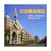 中海精品楼盘--佳图建筑系列 广州佳图文化传播有限公司