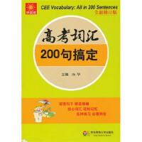 高考词汇200句搞定(全新修订版)/伸英语