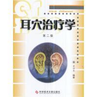 耳穴学 黄丽春 著 科学技术文献出版社 9787518923731
