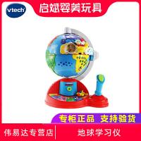 VTech伟易达官方地球学习仪益智早教儿童玩具学习世界