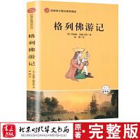 格列佛游记 原著无删减版北京时代华文书局全译本人教版
