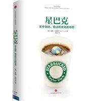 【旧书二手书9成新】单册售价 星巴克:关于咖啡、商业和文化的传奇 Taylor Clark 9787508644523