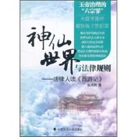 神仙世界与法律规则:法律人读(西游记),张未然,中国政法大学出版社9787562039334