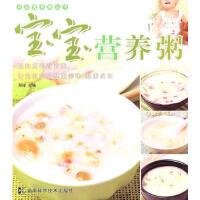 孕幼营养粥丛书--宝宝营养粥,邓律,湖南科技出版社9787535763419