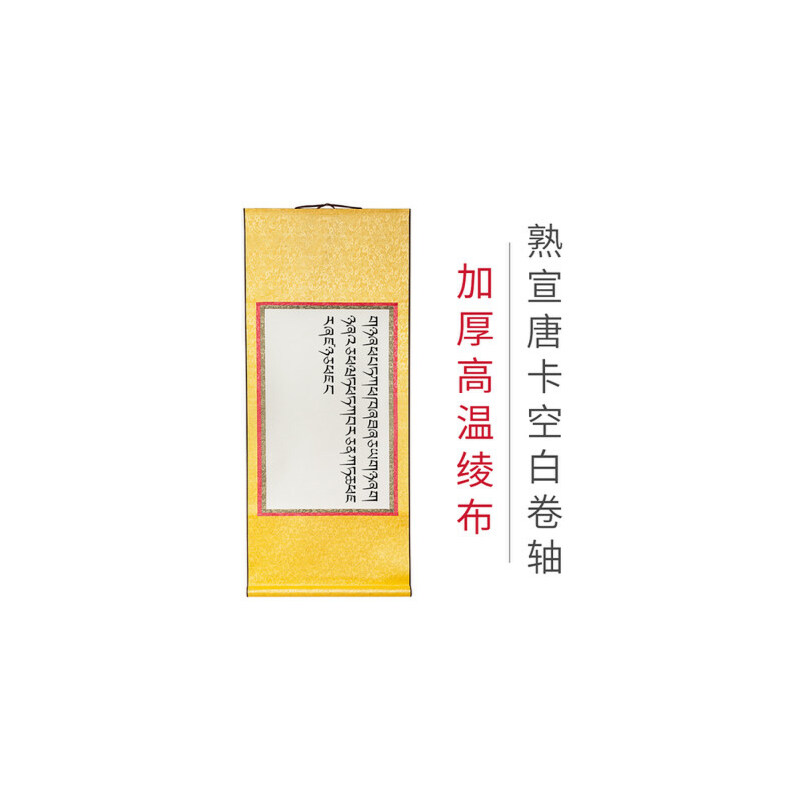 御宝阁精装裱宣纸西藏唐卡挂轴仿古四尺空白卷轴挂轴横幅空白画轴书法作品纸熟宣国画书法专用创作卷轴空白纸
