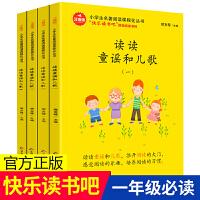 读读童谣和儿歌一年级下册(彩绘注音版 全4册) 快乐读书吧 扫码听儿歌和童谣