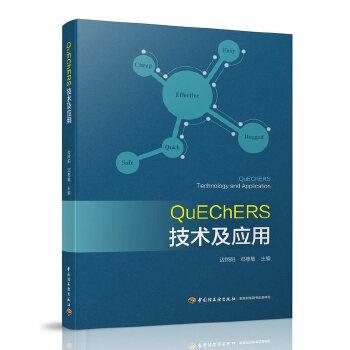 QuEChERS技术及应用