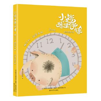小猪唏哩呼噜 做计划 效率手册 畅销童书《小猪唏哩呼噜》同步效率手册、儿童时间管理效率手册 ,让孩子告别拖延症, 将时间占为己有。