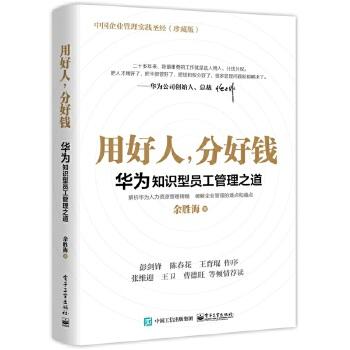 用好人,分好钱:华为知识型员工管理之道(pdf+txt+epub+azw3+mobi电子书在线阅读下载)