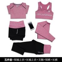 健身服女瑜伽服套装女健身房运动套装女三件跑步服秋冬速干