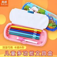 真彩多功能小学生塑料笔盒男女可爱文具盒卡通笔袋创意收纳铅笔盒