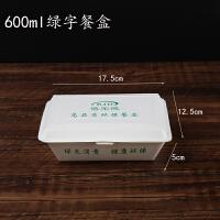 一次性餐盒便当盒饭盒外卖快餐盒烧烤鸡米饭中号400ml打包盒