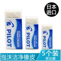 日本进口PILOT/百乐ER-F6超干净泡沫橡皮超强擦除橡皮擦5个装