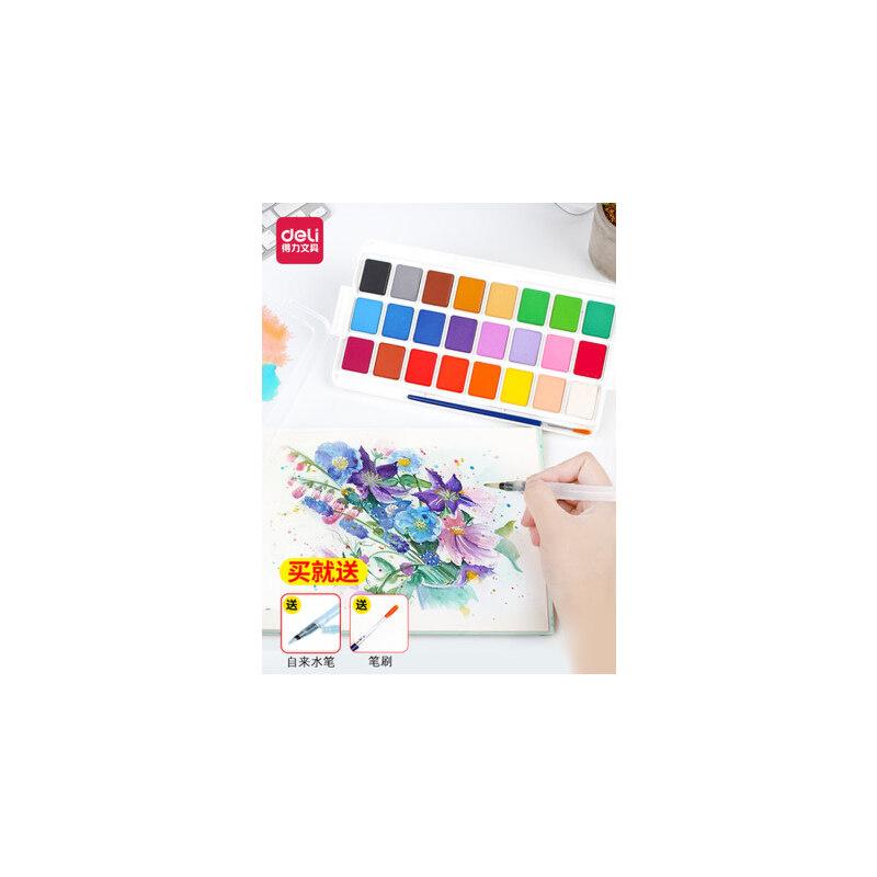 得力固体水彩颜料水粉颜料24色12色分装初学者水彩画笔套装儿童手绘画材工具盒装可水洗画画成人美术用品