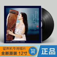 常静 杏花天影 古筝音乐 正版LP黑胶唱片留声机专用12寸碟片