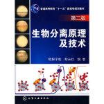 生物分离原理及技术(第二版) 欧阳平凯,胡永红,姚忠 化学工业出版社