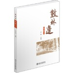 数林边(第二辑),田刚,北京大学出版社9787301242025