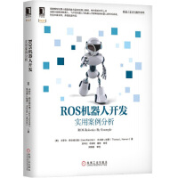 ROS机器人开发:实用案例分析 [美]卡罗尔・费尔柴尔德(CarolFairchild),托马斯, 9787111593