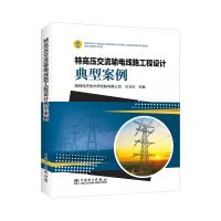 特高压交流输电线路工程设计典型案例