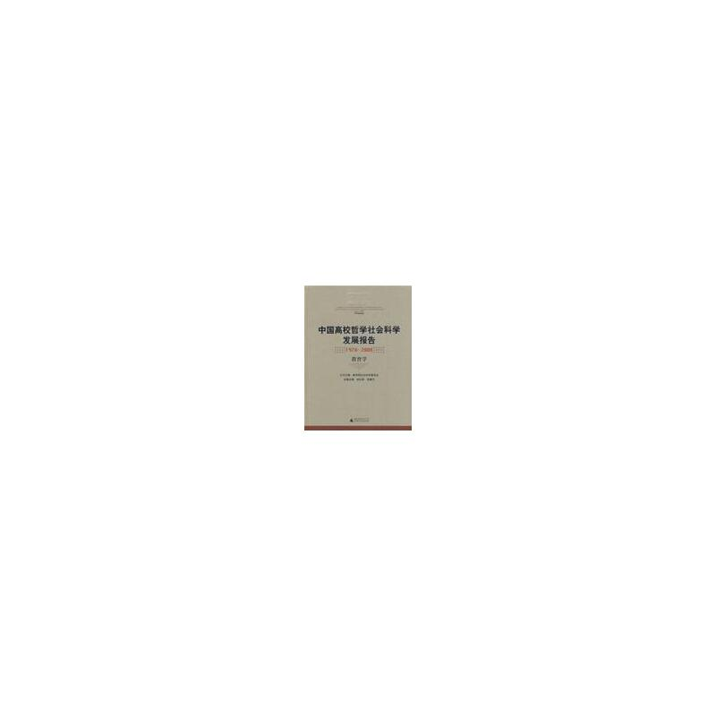 中国高校哲学社会科学发展报告-1978~2008-教育学 正版  程天君,吴康宁   9787563377909