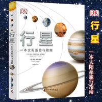 DK行星全书我们的太空儿童宇宙百科全书儿童读物6-12岁揭秘星系科普书籍了解太阳系揭秘宇宙奥秘星系天文知识科普翻翻书少