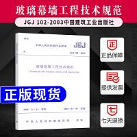 JGJ 102-2003玻璃幕墙工程技术规范 实施日期 2004年1月1日 中国建筑工业出版社 现行规范可提供增值税发票
