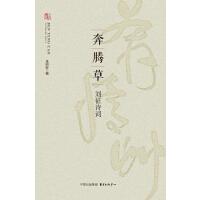 奔腾草――刘征诗词