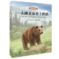 �\鹤动物小说(彩图注音版)―一头睡在床垫上的熊