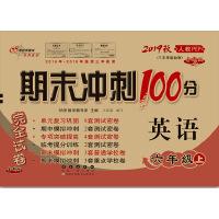 期末冲刺100分英语六年级上册19秋(人教PEP)(全新版)