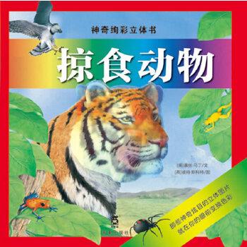 《掠食动物-神奇绚彩立体书》 【简介_书评_在线阅读