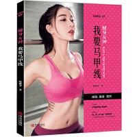 正版 健身女神 我要马甲线 赵雨菲健身 女性健身 健身书籍教程减肥塑形书 运动健身书 健康减肥 简易健身练就好身材