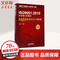 ISO9001:2015新思维+新模式:新版质量管理体系应用指南(第2版) 赵成杰 编著