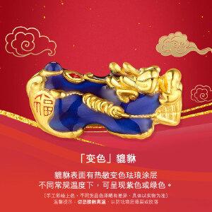 六福珠宝吉祥硬金貔貅黄金转运珠热敏变色珐琅珠定价A03TBA1P0004
